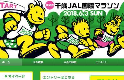 千歳JALマラソンサイト