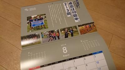 作カレンダー-1