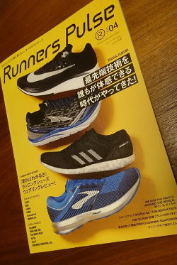 runners pulse