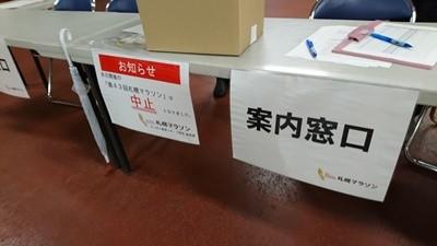 札幌マラソン受付