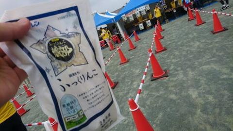 函館マラソン参加賞 ふっくりんこ