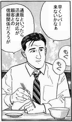 三和のグルメ003