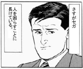 三和のグルメ001