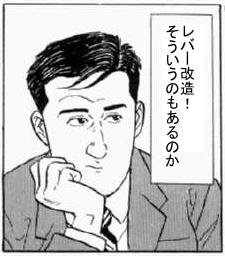 三和のグルメ005
