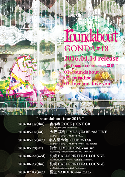 roundabout_flyer_2-400