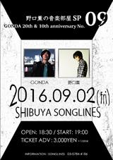 0902_ongakubeya001_160