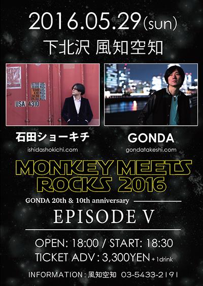 0529_monkeymeetsrocks_master2_400