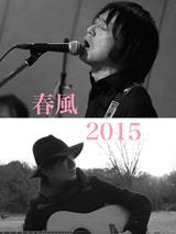 harukaze_2015_160