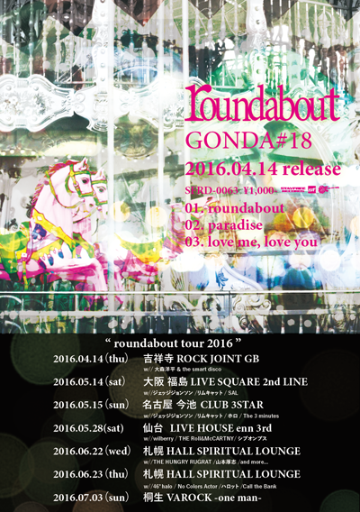 roundabout_flyer5_400