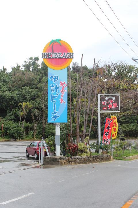14年2月沖縄〜伊計島ビーチ、塩工場で伊計島観光