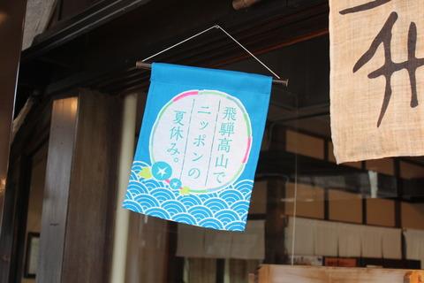 14年8月 長岡花火・白川郷〜2日目:買い食いそぞろ歩きがとても楽しい!飛騨高山♡