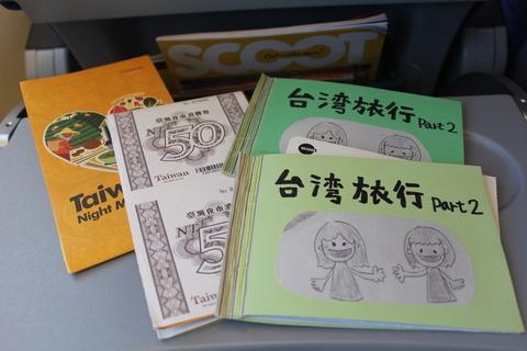 14年5月台湾 天灯飛ばしの旅〜平渓線を巡りたい!天灯飛ばしたい!台湾女子旅ざっくりスケジュール