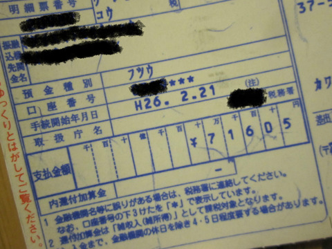 Road to 医療費控除&節税(還付額確認!&受領編)