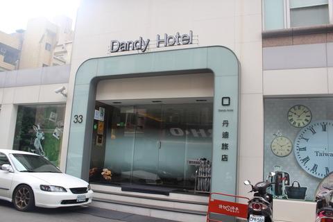14年5月台湾 天灯飛ばしの旅〜アットホームでアクセス良しの丹迪旅店 Dandy Hotel 大安森林公園駅 お部屋&朝食紹介