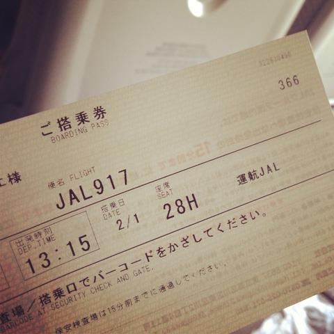 14年2月沖縄~おともdeマイルで行ってきます~