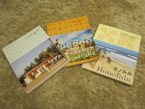 ことりっぷが3冊届きました