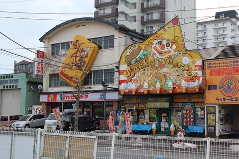 15年2月北斗星女子旅〜お、いしー!函館B級グルメ ラッキーピエロと五稜郭へ