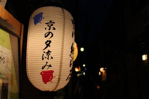 14年8月京都〜先斗町でおばんざい夕食とホテル杉長宿泊