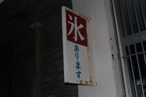 14年2月沖縄〜伊計島「はなりびら」朝食と夜のお散歩