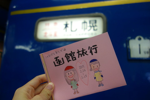 15年2月北斗星女子旅〜上野出発と車内散策・パブタイム編