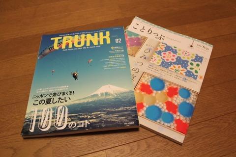2014年夏旅計画