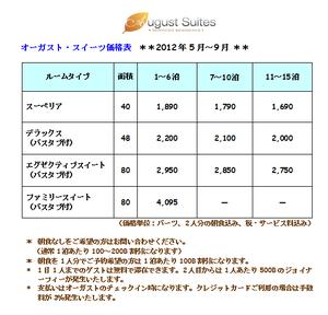 オーガスト2012年5月〜9月価格表