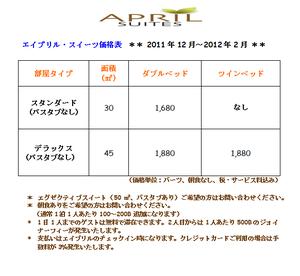 エイプリル価格表2011.12〜2012.12