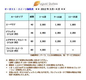 オーガスト2012年3月〜4月価格表