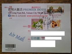 首相飯店BDカード表