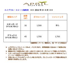 エイプリル2012.3-4価格表