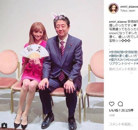 安倍首相、現役キャバクラ嬢・愛沢えみりさんと「SNOW」でウサギ姿に... 「お茶目すぎ」2ショットに騒然