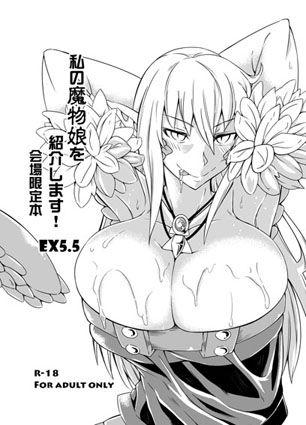 私魔EX5巻おまけ表紙s