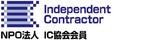 IC協会員ロゴ