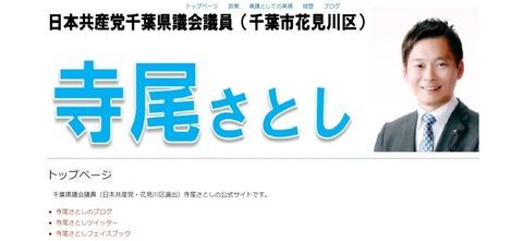 寺尾ホームページ