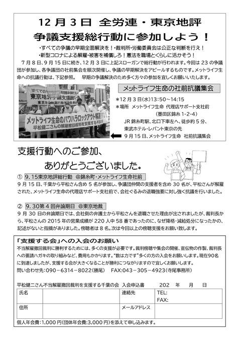 平松さん支援する会ニュース6号裏