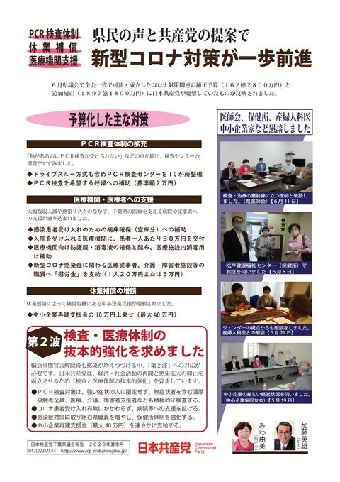 県議会報告夏号1面