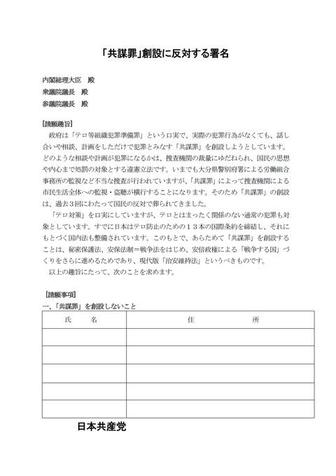 共謀罪署名用紙