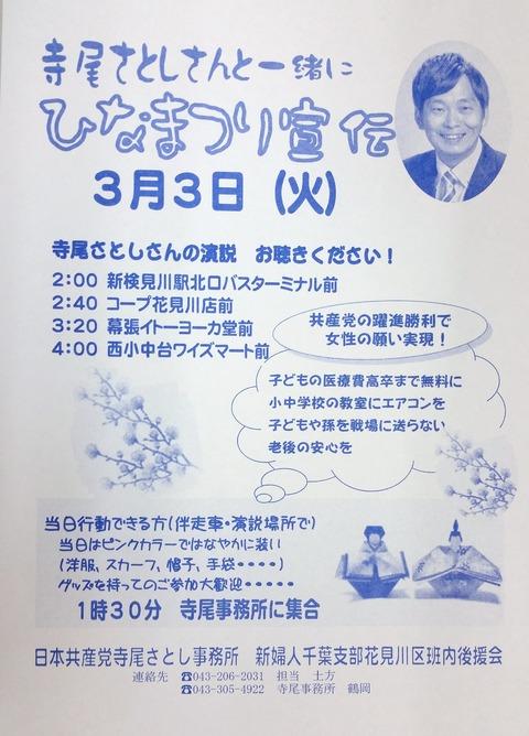 20150302_183123