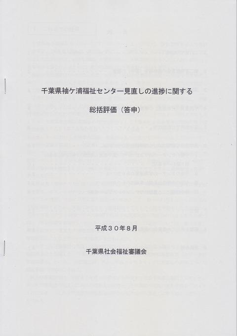 SCN_0118