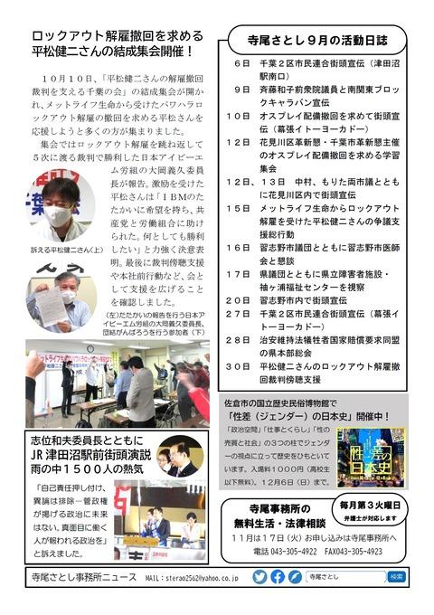 寺尾ニュース11月号2面