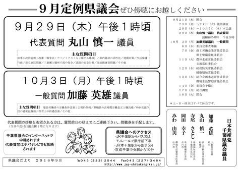 9月県議会お知らせビラ