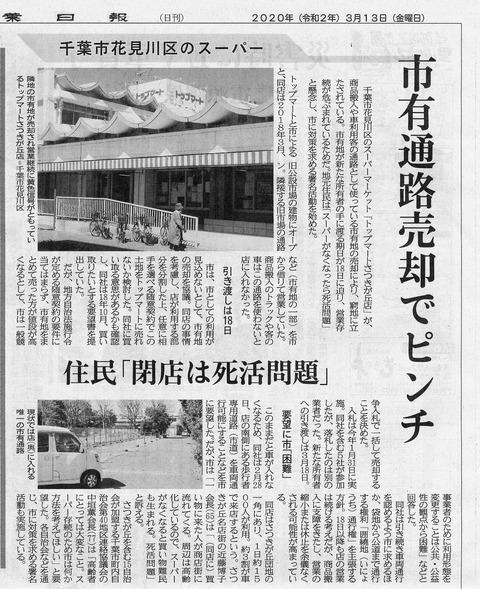 200313千葉日報トップマート