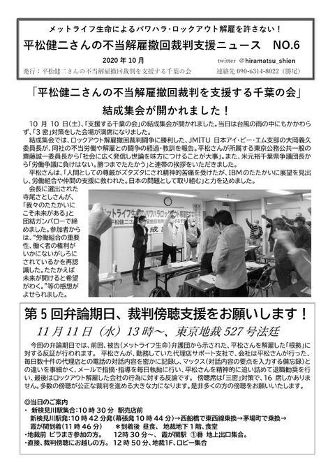 平松さん支援する会ニュース6号表