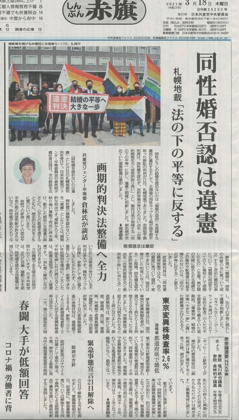 同性婚違憲判決