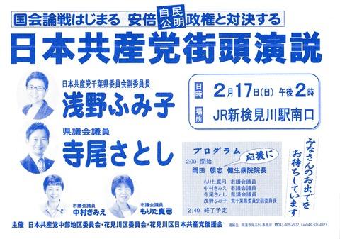 新検見川演説会チラシ