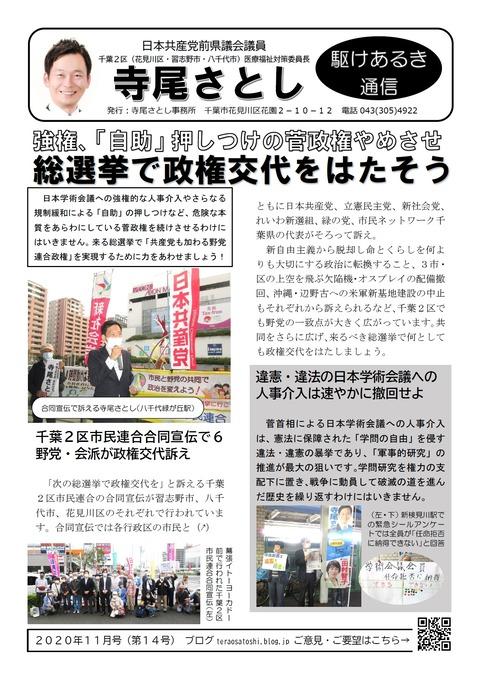 寺尾ニュース11月号1面
