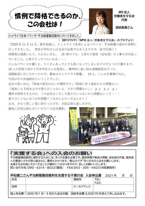 平松ニュース9号裏