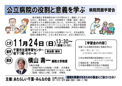 191124公立病院学習会