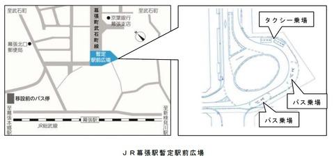 幕張北口暫定広場