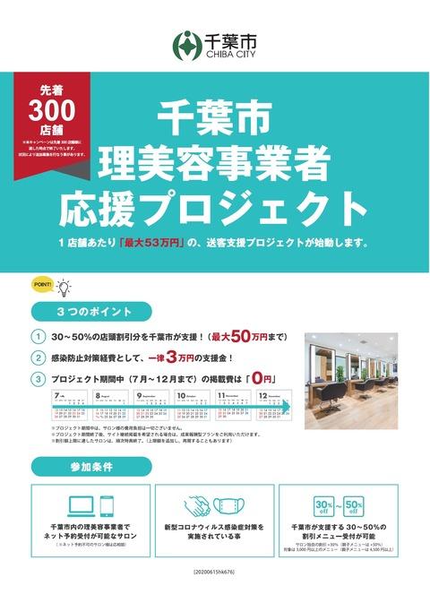 千葉市理美容事業者応援プロジェクト